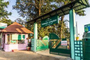 Der Eingang zum Rajaseat Park in Madikeri